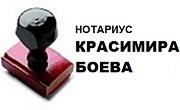 нотариус КРАСИМИРА БОЕВА