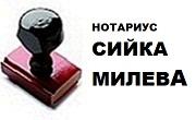нотариус СИЙКА МИЛЕВА