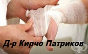 доктор Кирчо Патриков