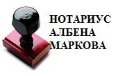 НОТАРИУС АЛБЕНА СТЕФАНОВА МАРКОВА