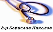 доктор Борислав Николов