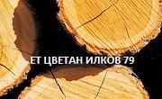 Цветан Илков 79 ЕТ