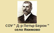 СОУ Петър Берон село Якимово