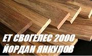 ЕТ СВОГЕЛЕС 2000 ЙОРДАН ЯНКУЛОВ