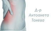 доктор Антоанета Тонева