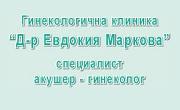 доктор Евдокия Маркова