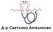 доктор Светлана Ангелинова
