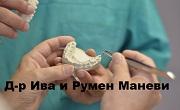 Стоматологична практика д-р Ива и д-р Румен Маневи