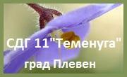 СДГ 11 Теменуга Плевен