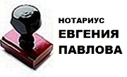 нотариус Евгения Павлова