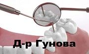 Стоматологична клиника Д-р Станимира Гунова