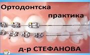 ОРТОДОНТСКА ПРАКТИКА Д-р Стефанова