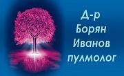 доктор Борян Иванов
