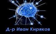 доктор Иван Киряков