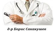 доктор Борис Сакакушев