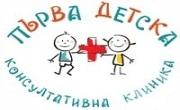 МЦ Първа детска консултативна клиника