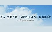 ОУ Св Св Кирил и Методий Страхилово