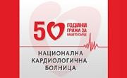 Национална кардиологична болница