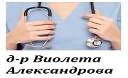 доктор Виолета Александрова