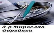 доктор Мирослав Обрейков