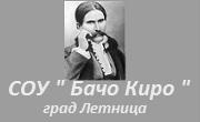 СОУ Бачо Киро Летница