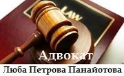 Aдвокат Люба Петрова Панайотова