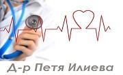 доктор Петя Илиева