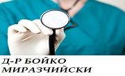 Доктор Бойко Миразчийски