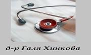 доктор Галя Хинкова