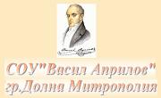 СОУ Васил Априлов град Долна Митрополия
