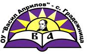 ОУ Васил Априлов село Градежница
