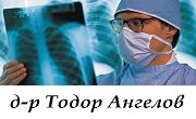 доктор Тодор Ангелов