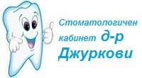 доктор Стефка Джуркова