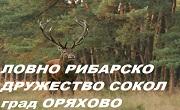 Ловно Рибарско Дружество Сокол Оряхово