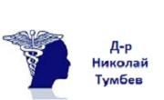 доктор Николай Тумбев