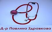 доктор Павлина Здравкова