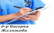 доктор Бисерка Желязкова