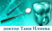 стоматолог Таня Илиева