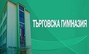 Търговска гимназия Бургас