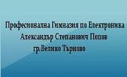 ПГЕ Александър Степанович Попов Велико Търново