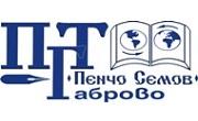 ПГТ ПЕНЧО СЕМОВ - Габрово