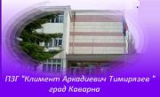 ПЗГ Климент Аркадиевич Тимирязев - Каварна