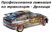 ПГТ - Дупница