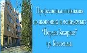 ПГИМ Йордан Захариев Кюстендил