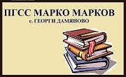 ПГСС Марко Марков Георги Дамяново