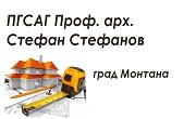 ПГСАГ Проф. арх. Стефан Стефанов - Монтана