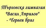 ТГ Васил Априлов - Червен бряг