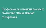 ПГСС Васил Левски - Първомай