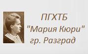 ПГХТБ Мария Кюри Разград