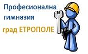 ПГ Тодор Пеев Етрополе
